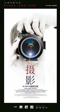 摄影海报 PSD