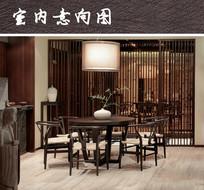 室内中式餐桌