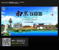 时尚大气南京印象旅游海报