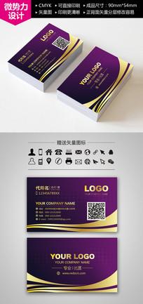 时尚紫色商业名片