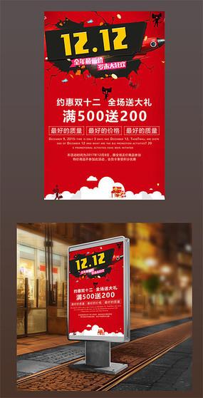 双十二促销购物节海报