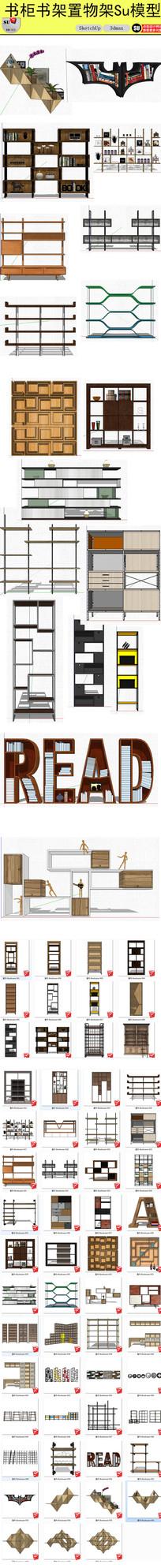 书架置物架SU模型