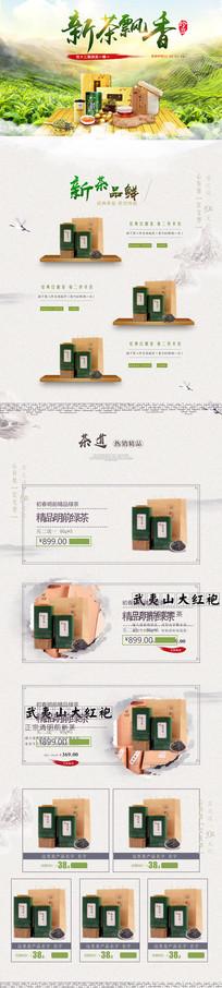 淘宝茶叶店首页