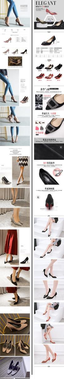 淘宝时尚春夏季女鞋详情页