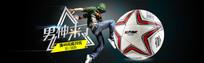 天猫淘宝男神节运动足球海报图