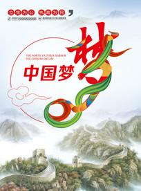 万里长城与中国梦宣传展板