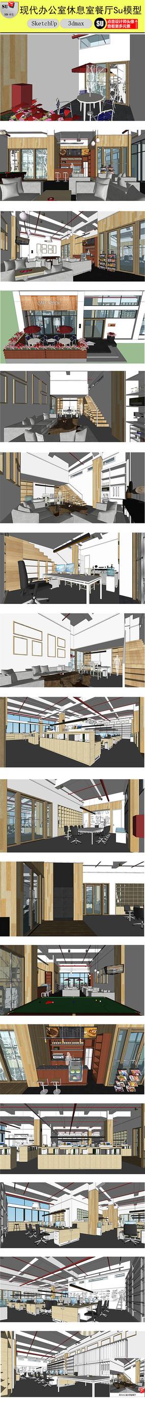 现代办公室休息室餐厅SU模型