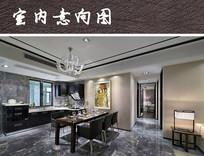 现代别墅餐厅设计