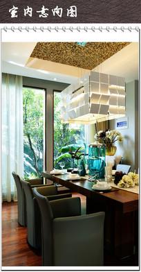 现代餐厅家具