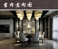 现代风格家装餐厅