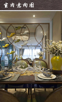 现代欧式家庭用餐区设计