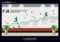 校园文化教育宣传文化墙