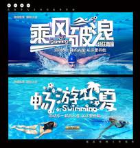 夏日游泳海报设计