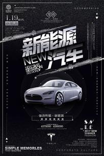新能源汽车海报设计