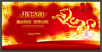 喜庆2018狗年企业年会背景
