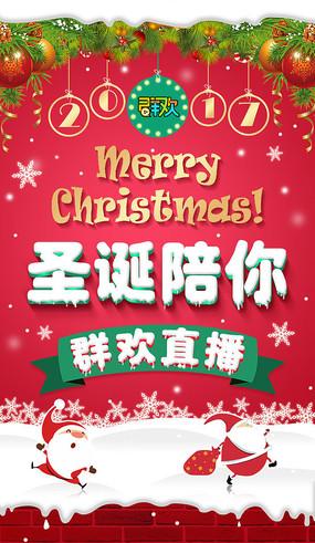 喜庆欢快圣诞节活动模板PSD