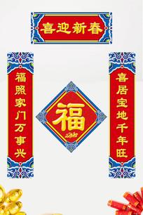 喜迎新春春节对联春联