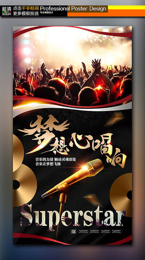 音乐盛典梦想歌声歌唱比赛海报