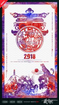 中国风2018狗年剪纸海报