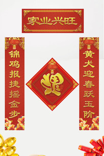 中国风春节春联设计