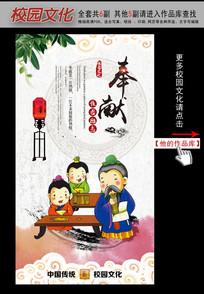 中国风古典校园文化展板之奉献