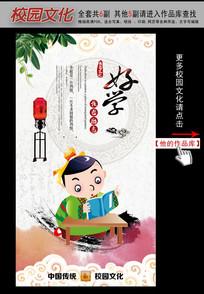 中国风古典校园文化展板之好学
