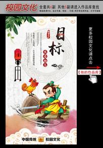 中国风古典校园文化展板之目标