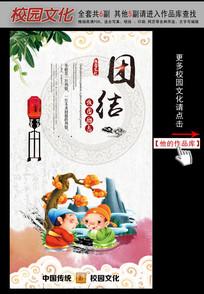 中国风古典校园文化展板之团结