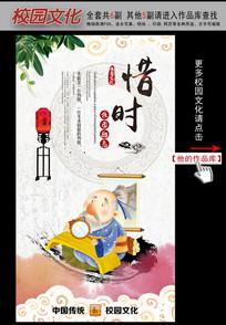 中国风古典校园文化展板之惜时