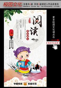 中国风古典校园文化展板之阅读