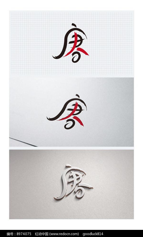 中国风文字变形唐人LOGO图片