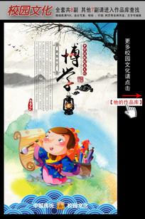 中国风校园文化展板之博学