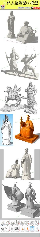 中国古代人物雕塑su模型