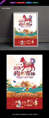 中式创意狗年吉祥狗剪纸海报