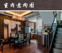中式厨房餐厅布置