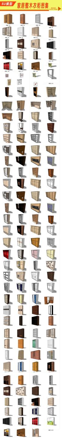 中式简约衣柜模型