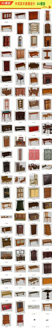 中式实木家具模型