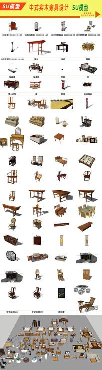 中式实木家具模型素材 skp