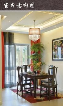 中式四人小餐桌