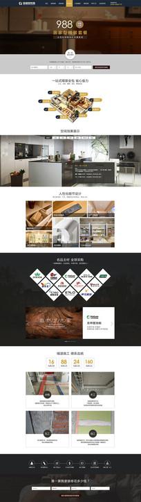 装修公司套餐产品专题页面设计 PSD