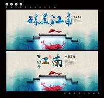 最美江南海报设计