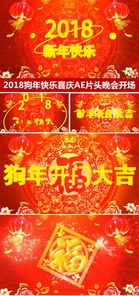 2018狗年金色字体AE片头
