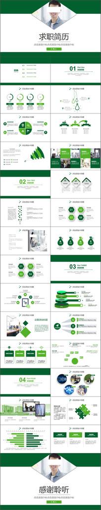 2018年绿色清新求职简历