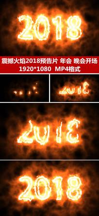 2018震撼火焰宣传预告片头