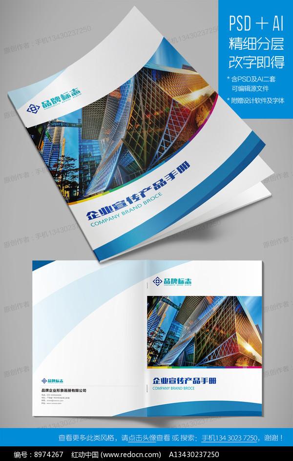 LED光电音响科技画册封面图片