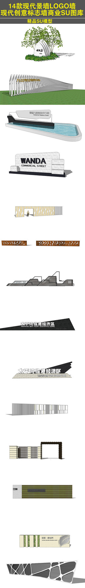 LOGO墙现代创意标志墙
