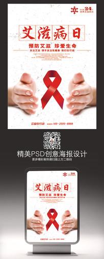 艾滋病公益宣传海报
