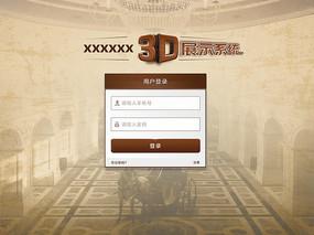 app软件会员用户登录界面