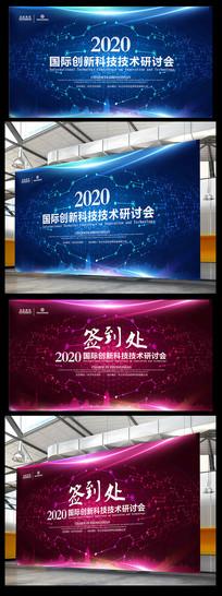 炫彩大气商务科技会议背景板  PSD