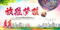 炫彩时尚放飞梦想宣传海报